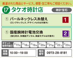 タケオ時計店