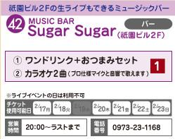 MUSIC BAR Sugar Sugar