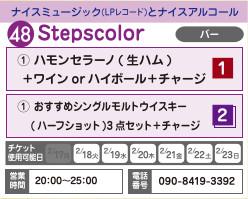 Stepscolor