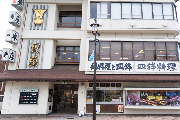 寳屋(食堂)