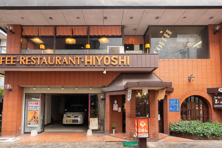 レストラン ひよし